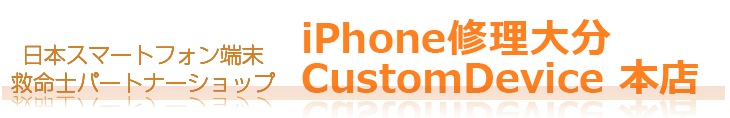 iPhone修理大分CustomDevice本店